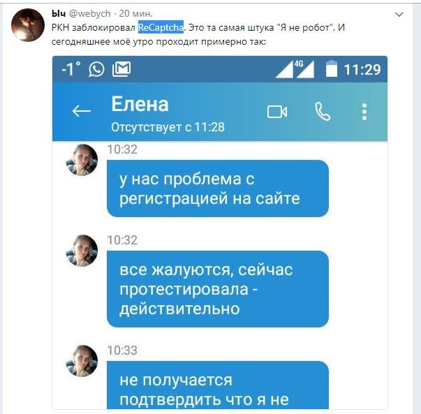 Сервис re: Captcha попал под блокировку из-за работы Роскомнадзора