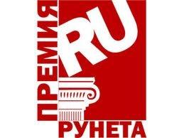 премия Рунета 2012