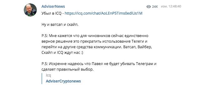 Герман Клименко о телеграме