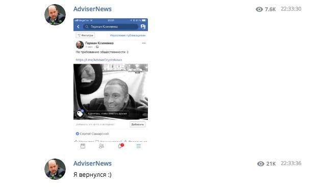 Герман Клименко вернулся в телеграм