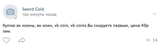 Покупка VK Coin