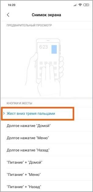 Скриншот тремя пальцами