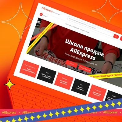 AliExpress запустит бесплатную «Школу продаж» для российских продавцов