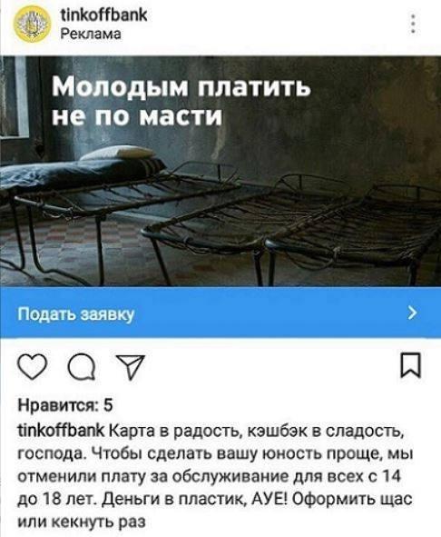 ФАС возбудила дело против Тинькофф Банка из-за рекламы встиле АУЕ