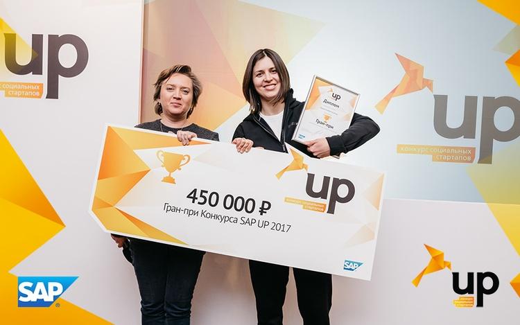 Победители SAP UP
