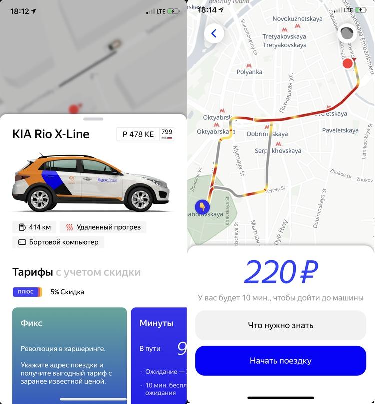 «Яндекс.Драйв» ввел тариф с фиксированной стоимостью поездок