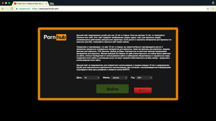 В Российской Федерации частично возобновил работу сайт PornHub