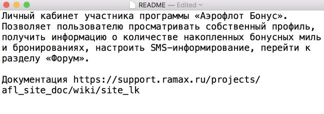 Скриншот закрытого файла Readme.txt о функции «Аэрофлот Бонус»