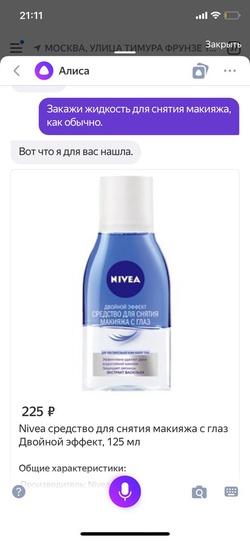 «Яндекс» научил «Алису» повторять заказы на «Беру»