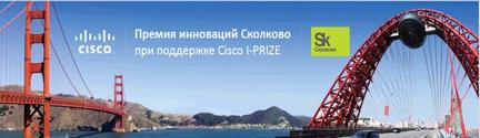 Cisco I-PRIZE