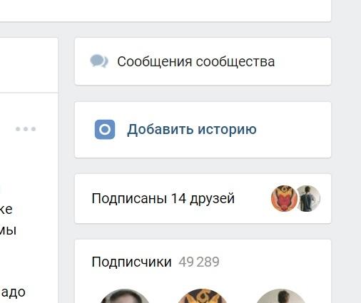 ВКонтакте запустила истории сообществ