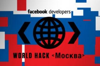 Facebook Developer Hack Moscow