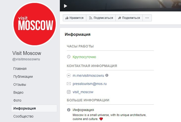 fb visit moscow