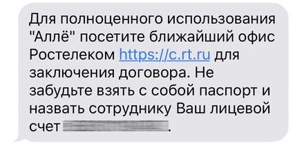 «Ростелеком» удалил мессенджер «Алле» измагазинов