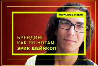 knowledge-stream-erik-shejnkop-brending-kak-po-not