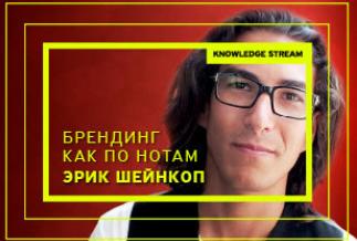 knowledge-stream-erik-shejnkop-brending-kak-po-not