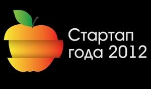 стартап года 2012