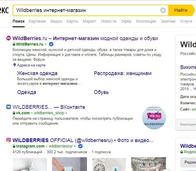 Wildberries заподозрил «Яндекс» в недобросовестной конкуренции