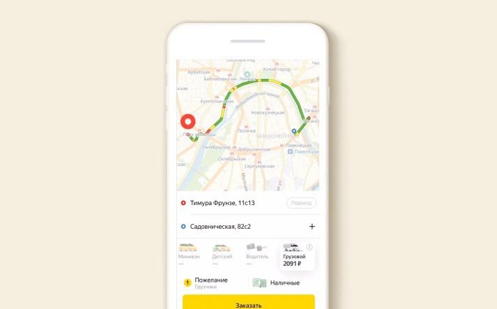 «Яндекс.Такси» запустил услугу вызова грузовиков для переезда и доставки из магазинов