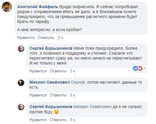 Пользователь «Яндекс.Драйв» нашел баг в сервисе и заплатил 35 рублей за час езды