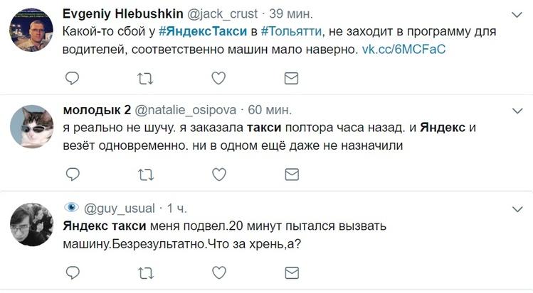 Насервере «Яндекс.Такси» повсей стране произошел сбой
