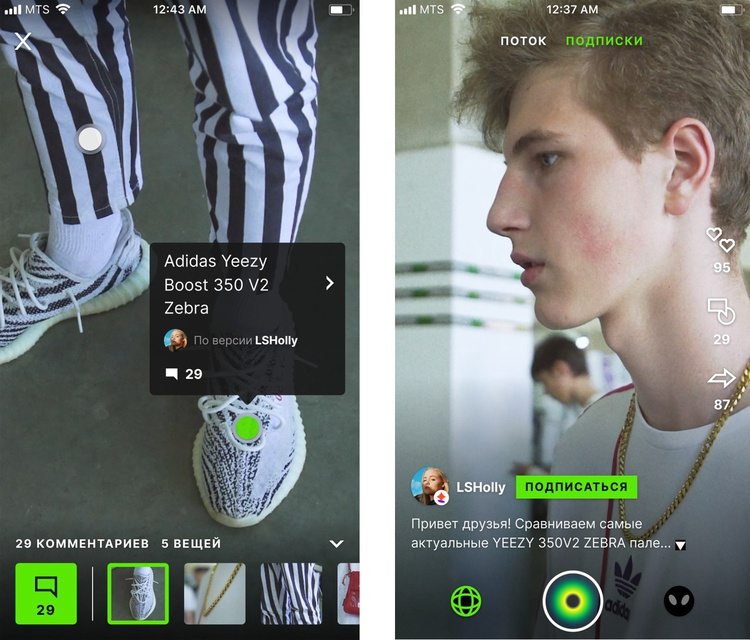 «Яндекс» разработал приложение для модников Sloy с дополненной реальностью