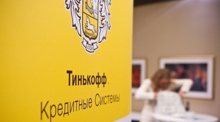 4. «Тинькофф Банк»