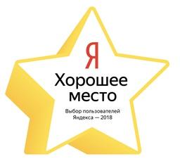 «Яндекс» отметит заведения с высоким рейтингом наклейкой «Хорошее место»