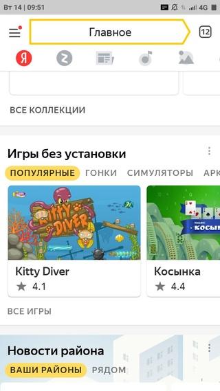«Яндекс» открыл сторонним разработчикам доступ к своей игровой платформе