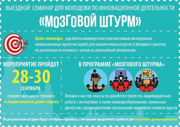 vyezdnaya-programma-dlya-molodyozhi-po-innovacionn