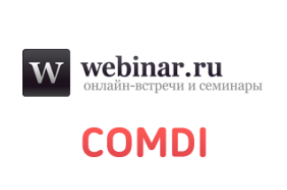 webinarru-i-comdi-obedinilis