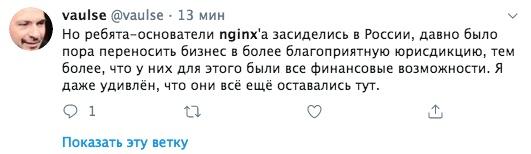 Пользователи о ситуации вокруг Nginx