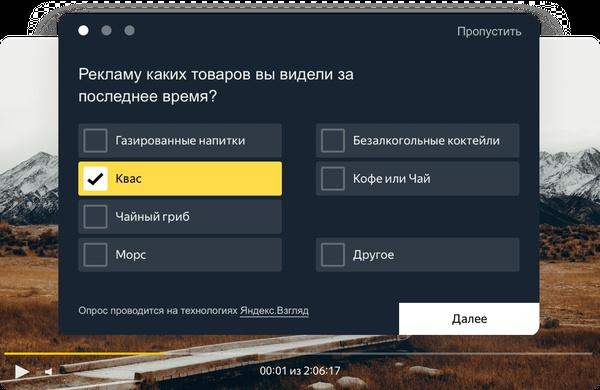 Опрос на Яндекс.Взгляд