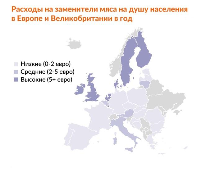 Расходы на альтернативный протеин в европе