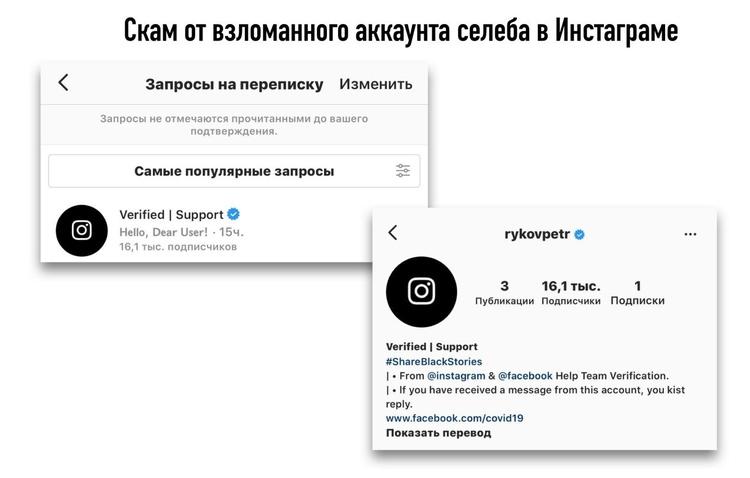 instagram scam