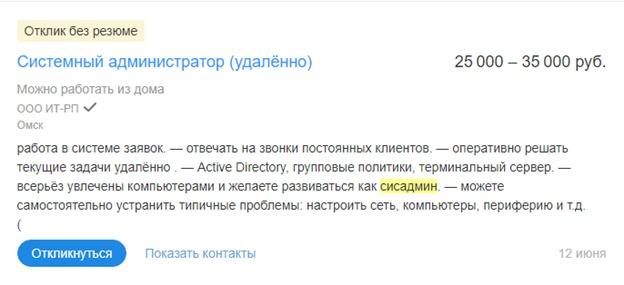 Вакансия от компании ООО ИТ-РП