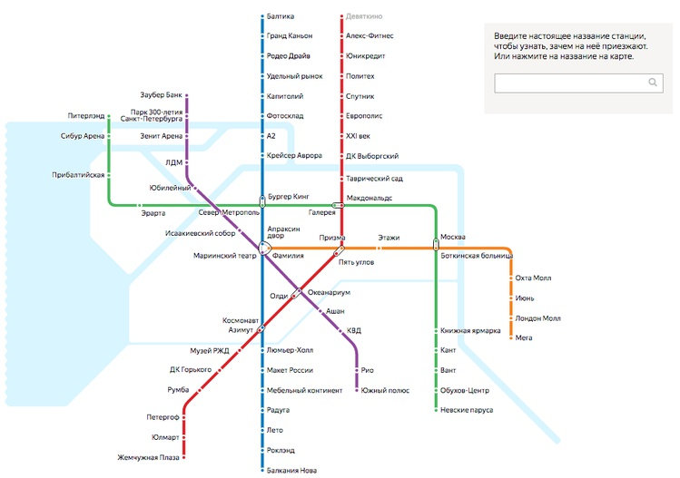 «Яндекс» переименовал станции петербургского метро