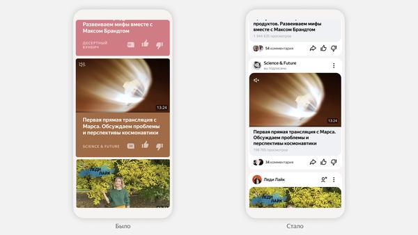 «Яндекс.Дзен» обновил интерфейс и алгоритм выдачи материалов