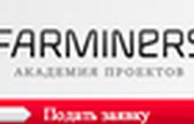 Профессиональный инкубатор стартапов – Академия проектов Farminers