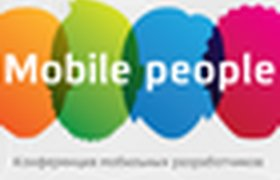 Форум Mobile People в Казани