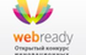 Грант 150 000 рублей от компания ЕМС в рамках Web Ready
