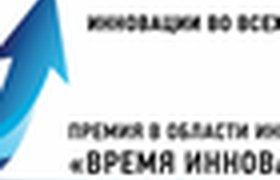 Объявлены Лауреаты Премии в области инноваций «Время инноваций-2011»