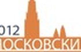 II Московский Деловой Форум: Партнерство. Лидерство. Перспективы - 2012