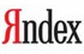 У «Яндекса» нашелся «новый» крупный акционер