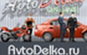 Обсуждаем бизнес-план стартапа AvtoDelka