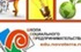 Летняя сессия Школы соц.предпринимательства