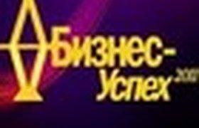 Финал конкурса «Бизнес-Успех 2011» уже 6 февраля