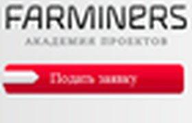 Академия проектов Farminers платит 1 000 евро за рекомендацию стартапа