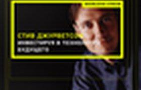 """Лекция Стива Джурветсона """"Инвестирую в технологии будущего"""" в рамках проекта Knowledge Stream"""