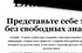 Русская «Википедия» отключилась в знак протеста против цензуры